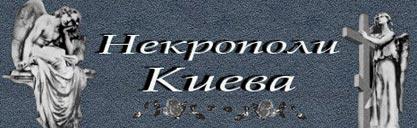 сайт Некрополи Киева