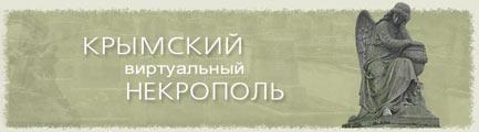 Крымский виртуальный некрополь