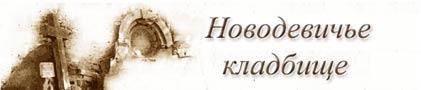 Виртуальный некрополь Новодевичьего кладбища в Москве