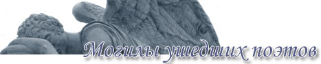 сайт Могилы ушедших поэтов