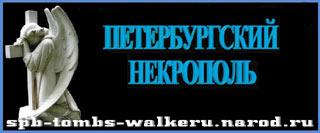 сайт Петербургский некрополсь