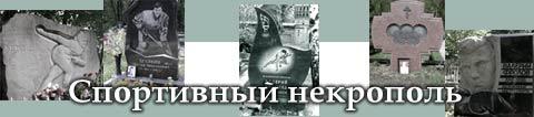 сайт Спортивный некрополь