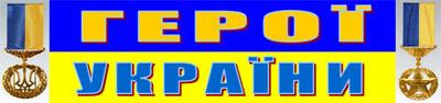 сайт Герои Украины
